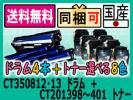 リサイクルトナーCT201398~401選べる8本+ドラムC