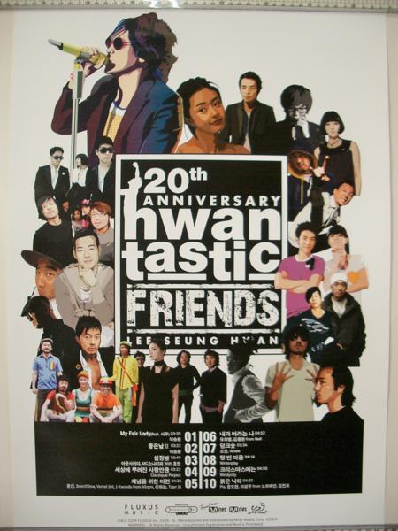 イ・スンファン 20th Anniversary Hwantastic Friends ポスター