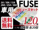 車用 ヒューズ ミニ平型120個 5A/10A/15A/20