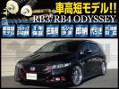 【車高短モデル】 RB3 RB4 オデッセイ 前期 後期 R