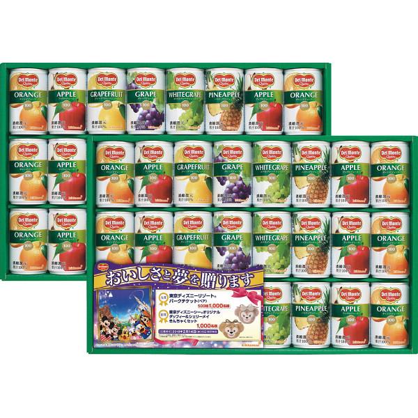 ●お歳暮にデルモンテ 果汁100%ジュース詰合せ/KDF-50/送料無料