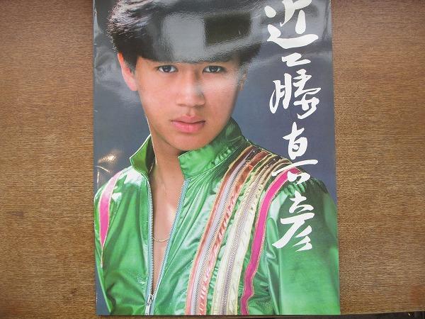 1801MK●コンサートツアーパンフレット「近藤真彦」1982●コンサートツアーパンフ/B4サイズ