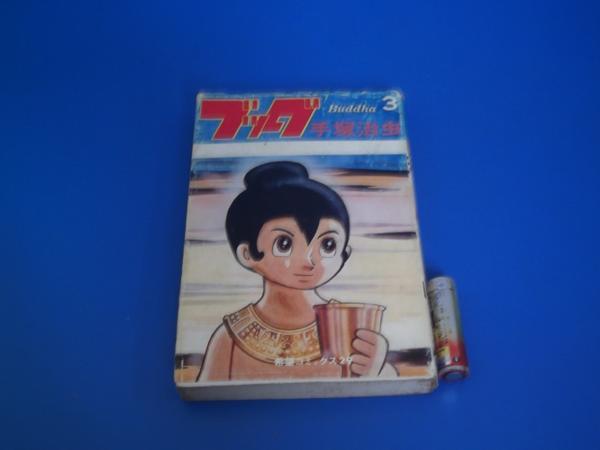 昭和52年 ブッダ 3 手塚治虫 潮出版社 希望コミックス_画像1