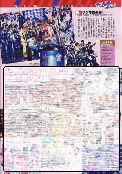 ◇TVガイド 2014.5.16号 切り抜き ザ少年倶楽部 Sexy Zone A.B.C-Z ジャニーズWEST