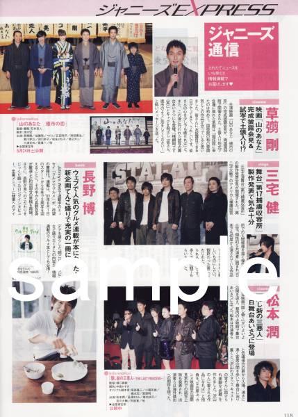 p1◆TVぴあ 2008.6.4号 ジャニーズ通信 SMAP 草なぎ剛 V6 三宅健 長野博 嵐 松本潤