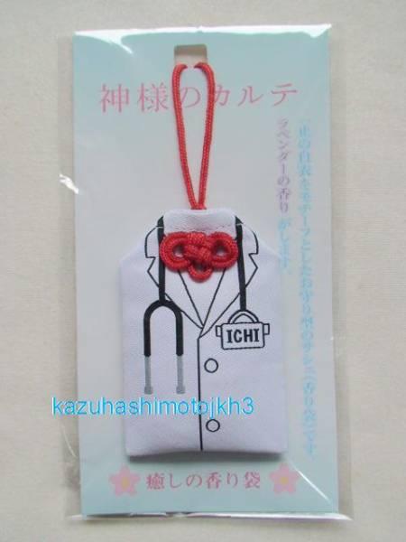 ★☆癒しの香り袋 神様のカルテ 櫻井翔 r