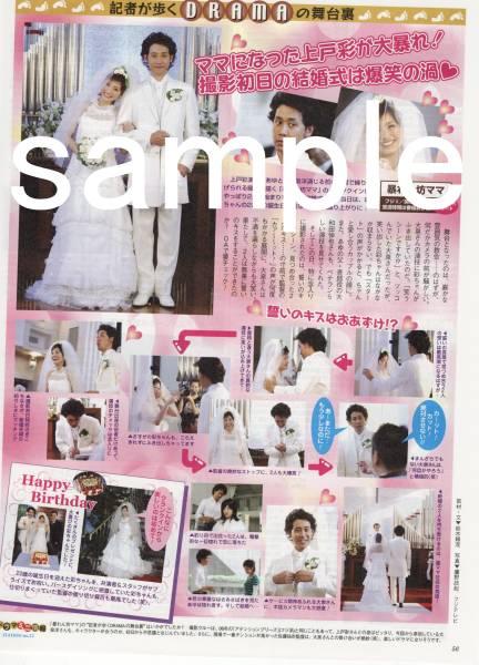 送込◇TVstation 2007.10.26 切抜き 上戸彩 大泉洋 暴れん坊ママ