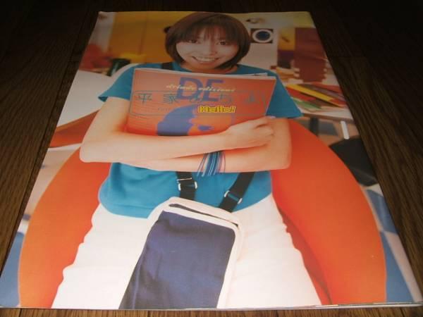 ●パンフレット 平家みちよ モーニング娘。/Hello! A31