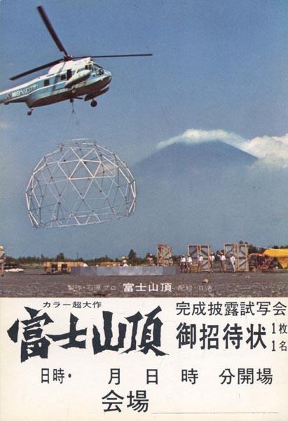 絵葉書 富士山頂 完成披露試写会 ご招待状_画像1