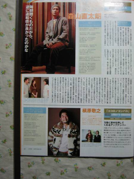 '05【風のハルカ 主題歌 風花】 森山直太朗 ♯