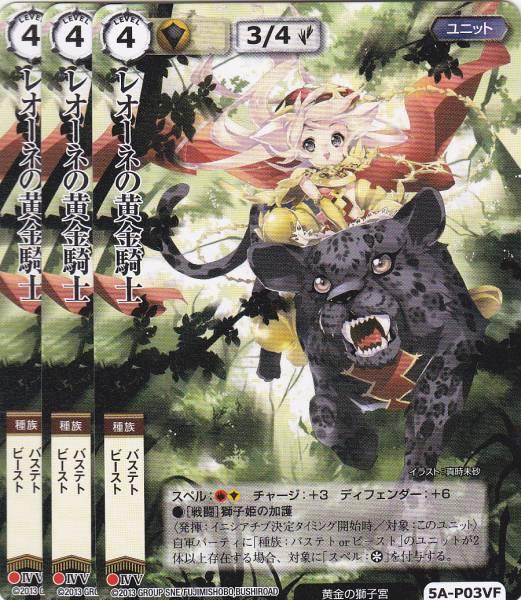 即決◆モンコレ◆ プロモ 5A-P03VF レオーネの黄金騎士 3枚_画像1