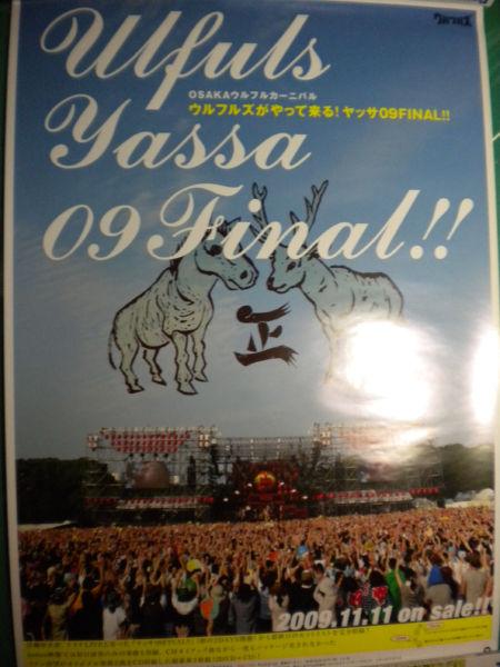 【ポスター】 「ウルフルズがやって来る!ヤッサ09FINAL!!」