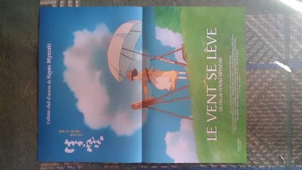 宮崎駿「風立ちぬ」フランス版オリジナルポスター グッズの画像