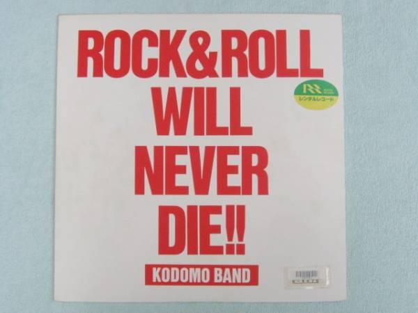 KODOMO BAND/ROCK&ROLL WILL NEVER DIE LP 子供バンド 中古品_画像1