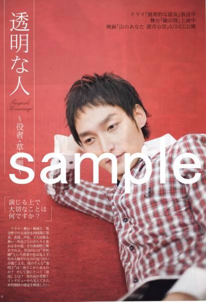 ◇TVぴあ 2008.6.4号 切り抜き SMAP 草なぎ剛 木村拓哉