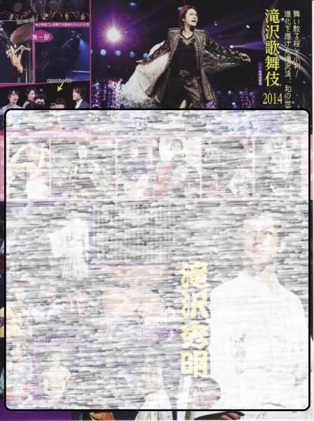 1p◆TVstation 2014.5.10-23号 切抜 滝沢秀明 滝沢歌舞伎2014