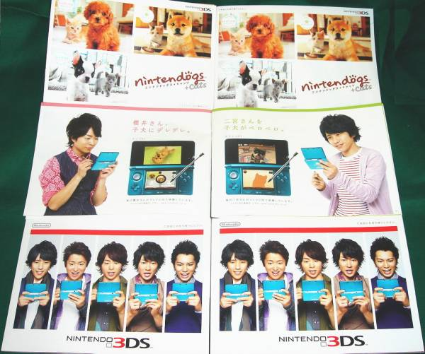 嵐 3DSカタログ&ニンテンドッグス2種6冊!!二宮櫻井松本大野相葉
