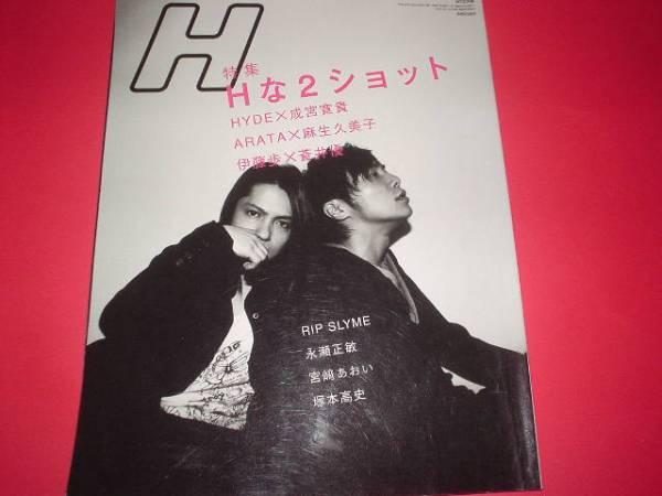 04年HYDE成宮寛貴ARATA麻生久美子伊藤歩蒼井優塚本高史切手可