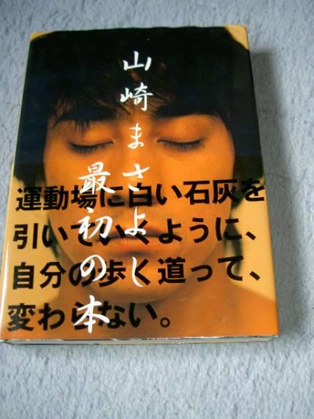 写真集 山崎まさよし /最初の本 送料無料