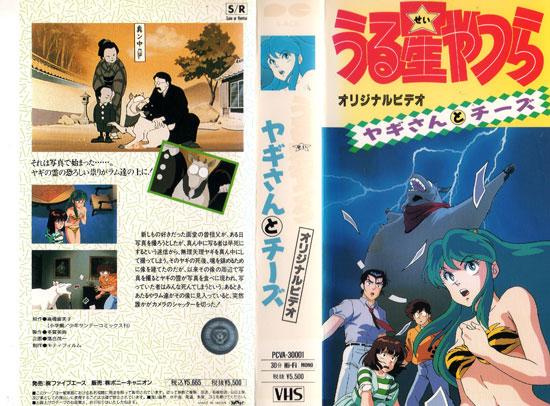 12467【VHS】ポニー うる星やつら/ヤギさんとチーズ_画像1