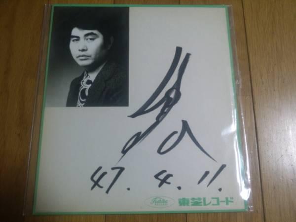 水原弘 直筆サイン色紙 東芝レコード 当時もの
