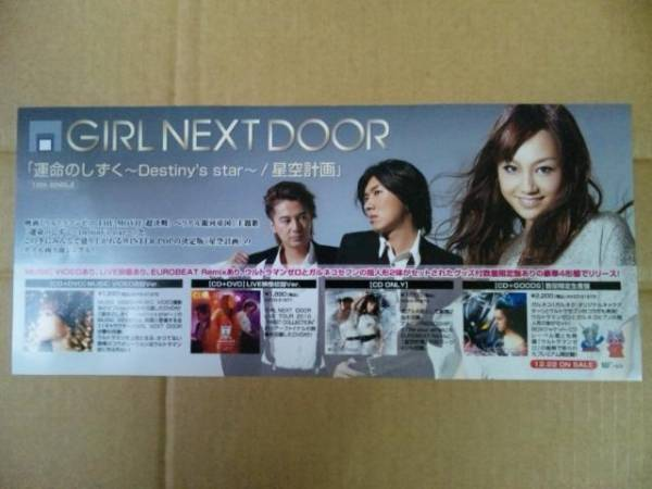 送料込GIRL NEXT DOOR 運命のしずく 非売品ミニポスターガルネク