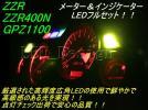 ZZR1100D メーター&インジケーター LED 赤 セット GPZ ldes
