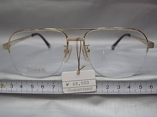 124□3/メガネ めがね 眼鏡フレーム 日本製 オールチタン_画像1
