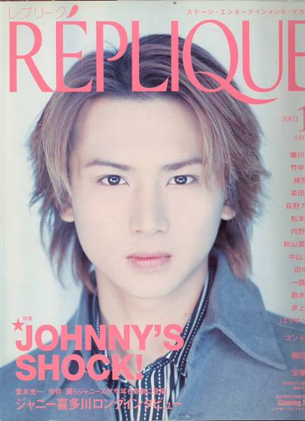 雑誌レプリーク 2002/1月号◆堂本光一/今井翼/ジャニー喜多川◆