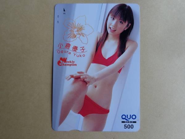週刊少年チャンピン小倉優子QUOカードA グッズの画像