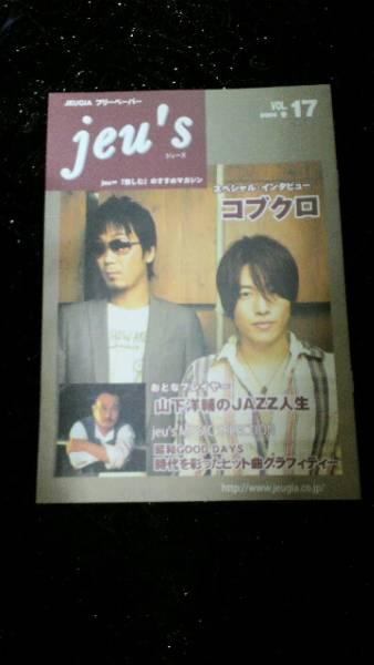 激レア★コブクロ非売品冊子セット★2006年jeus & VA&ローチケ