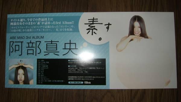 【ミニポスターF14】 阿部真央/素。 非売品!