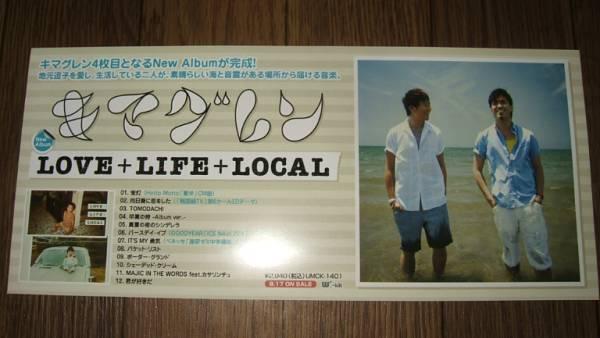 【ミニポスターF6】 キマグレン/LOVE+LIFE+LOCAL 非売品!