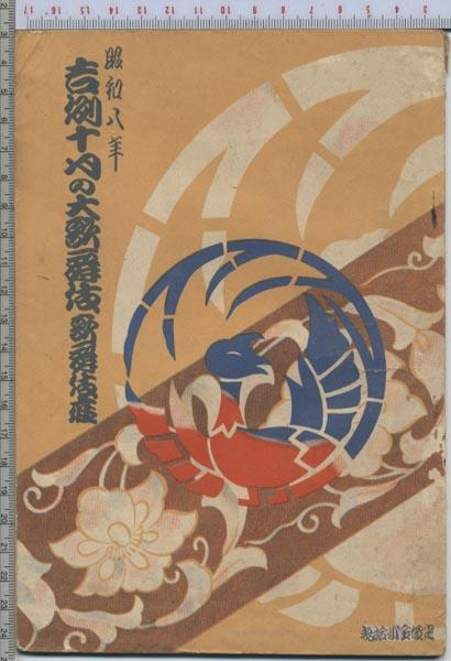 昭和8年 吉例十月の大歌舞伎 歌舞伎座