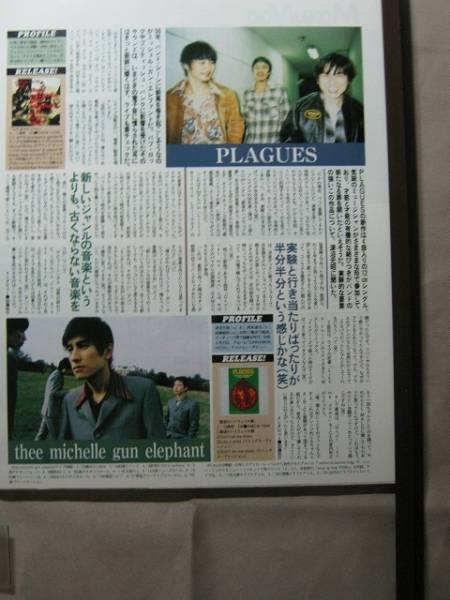 '96【デビュー時のインタヴュー】TMGE チバユウスケ ♯