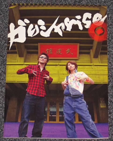 mihimaruGT [TOUR'08ガムシャrise] ツアーパンフ ミヒマルGT