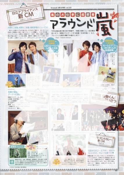 ◇POTATO 2012.2 切り抜き アラウンド嵐 連載vol.22
