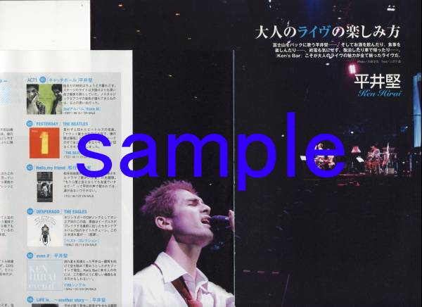 2p◆oricon style 2004.8.16,23号 切抜き 平井堅 山崎まさよし