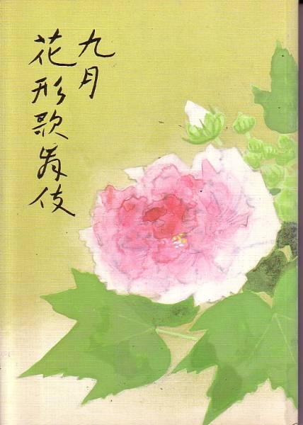 九月花形歌舞伎パンフレット 平成5年 八十助 時蔵 他