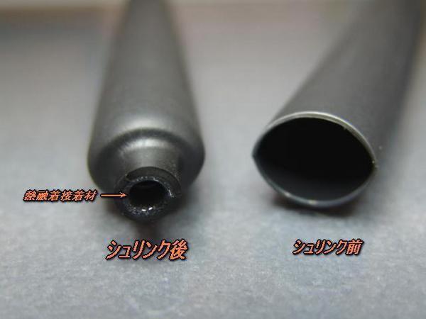 75%高収縮ヒートシュリンクチューブ 内径12mmφ 20cm長_画像1