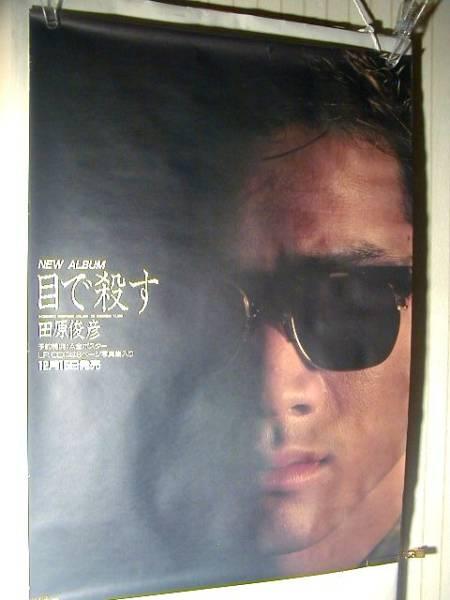 PR ポスター田原俊彦 目で殺す  (J-POP アイドル、タレント )