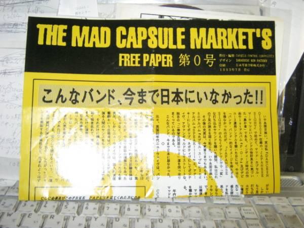 MAD CAPSULE MARKET'Sマッドカプセルマーケッツ/FREE PAPER 0号