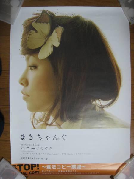 まきちゃんぐ★ハニー★非売品ポスター