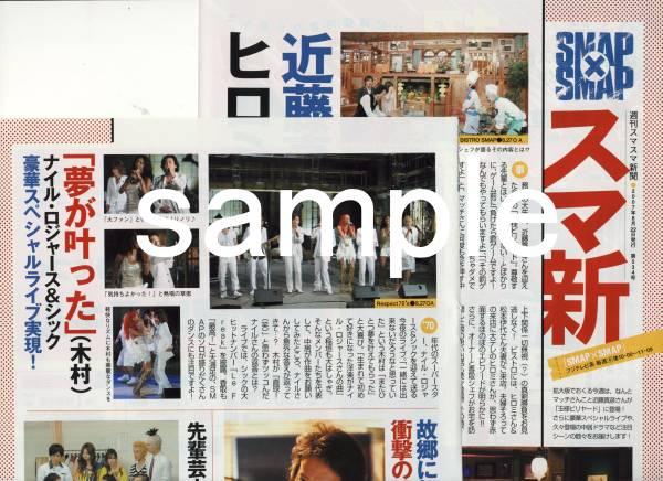 送込◇TVガイド 2007.8.31 切抜 SMAP 週刊スマスマ新聞 vol.534