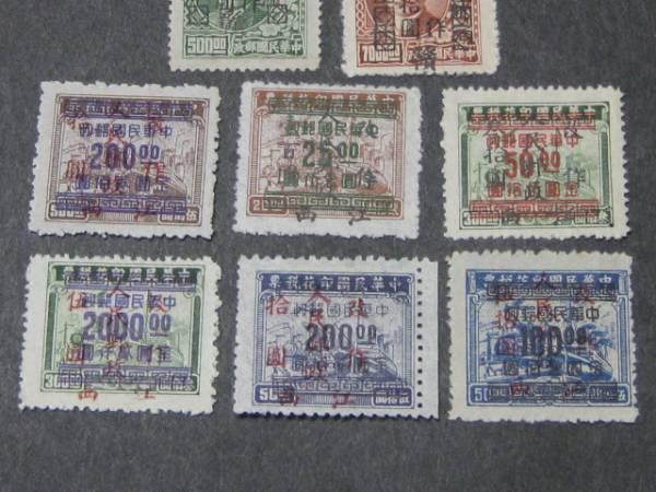 ◎№133 中国華中解放区切手 YANG# CC39より 11種 未使用_画像2