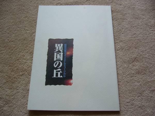 ◆パンフ◆劇団四季◆異国の丘◆2001◆石丸幹ニ/保坂知寿/中嶋徹