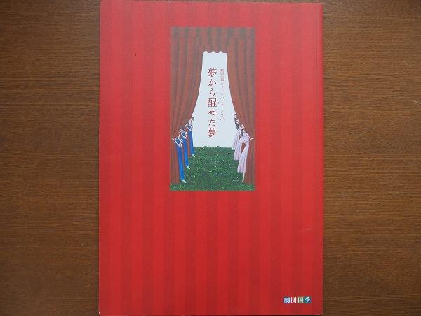 劇団四季パンフレット『夢から醒めた夢』 吉沢梨絵 花田えりか