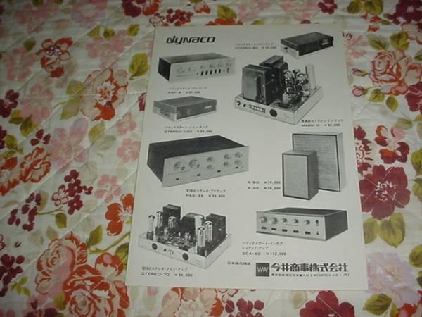 блиц-цена ! Dyna. усилитель акустическая система A-25. каталог