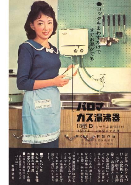 ■1223 昭和37年のレトロ広告 パロマガス湯沸器 小林製作所