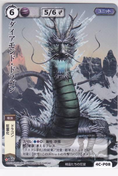 即決】モンコレ プロモ★ ダイアモンド・ドラゴン★1枚/在庫3 _画像1